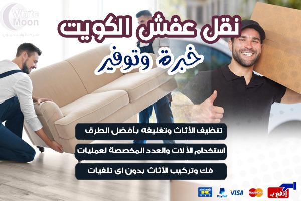 نقا غفش الكويت