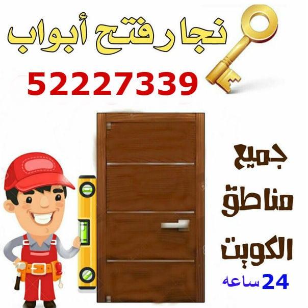 نجار الكويت رقم 52227339