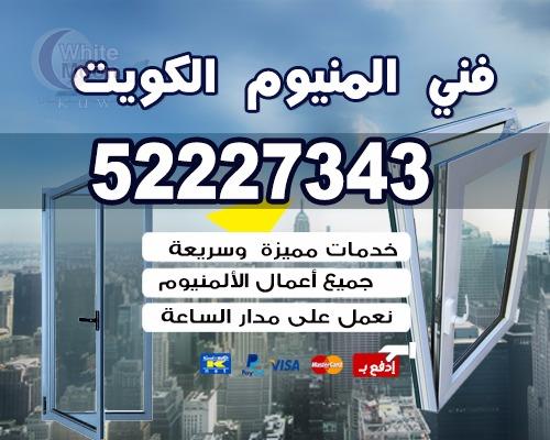 فني المنيوم الكويت