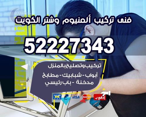 مصنع المنيوم الكويت