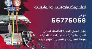 متخصص تكييف سيارات القادسية 55775058 اخصائي صيانة وتصليح تكييف سيارة