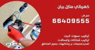 كهربائي منازل بيان 66409555 خدمة تصليح وصيانة الكهرباء بالكويت