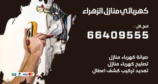 كهربائي منازل الزهراء 66409555 خدمة تصليح وصيانة الكهرباء بالكويت