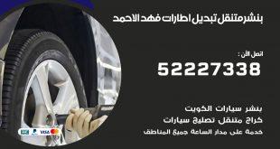 بنشر فهد الاحمد