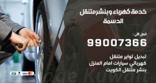 بنشر الدسمة كراج متنقل تصليح السيارات