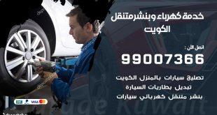 بنشر الكويت كراج متنقل تصليح السيارات