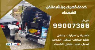 بنشر الشهداء كراج متنقل تصليح السيارات