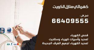 خدمة كهربائي الكويت