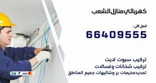 خدمة كهربائي الشعب