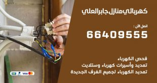 خدمة كهربائي جابر العلي