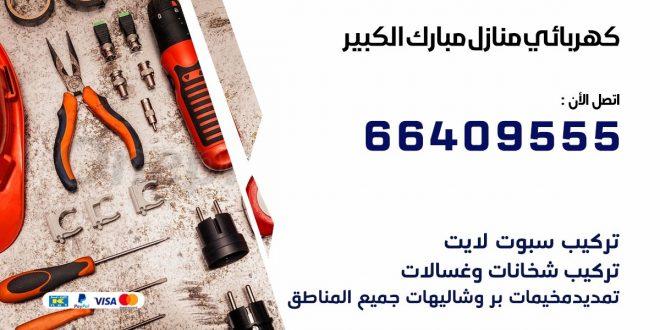 خدمة كهربائي مبارك الكبير