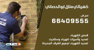 خدمة كهربائي ابو الحصاني