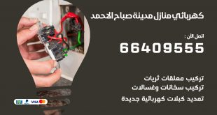 خدمة كهربائي مدينة صباح الاحمد