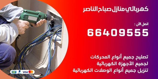 خدمة كهربائي صباح الناصر