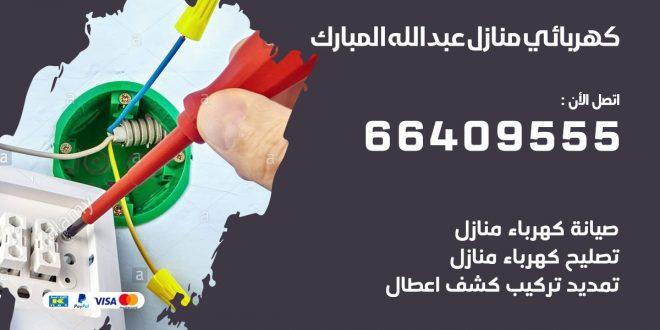 خدمة كهربائي عبد الله المبارك