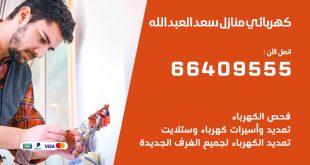 خدمة كهربائي سعد العبد الله