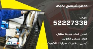 افضل خدمة بنشر الدوحة