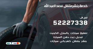 افضل خدمة بنشر سعد العبد الله