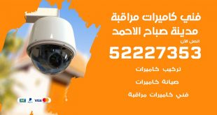 خدمة كاميرات مراقبة مدينة صباح الاحمد