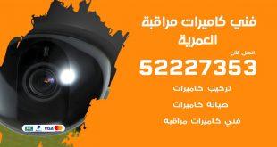 خدمة كاميرات مراقبة العمرية
