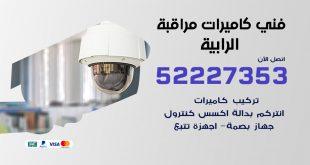 خدمة كاميرات مراقبة الرابية