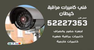 خدمة كاميرات مراقبة خيطان