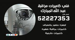 خدمة كاميرات مراقبة عبد الله المبارك