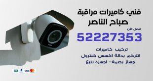 خدمة كاميرات مراقبة صباح الناصر
