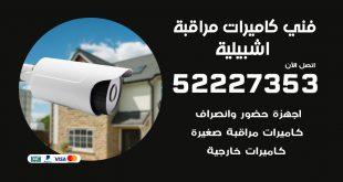 خدمة كاميرات مراقبة اشبيلية