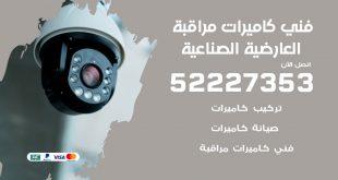 خدمة كاميرات مراقبة العارضية الصناعية