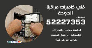 خدمة كاميرات مراقبة الدوحة