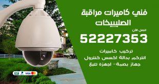 خدمة كاميرات مراقبة الصليبيخات