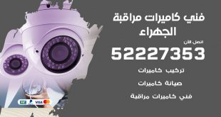 خدمة كاميرات مراقبة الجهراء