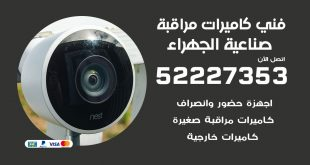 خدمة كاميرات مراقبة صناعية الجهراء
