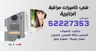 خدمة كاميرات مراقبة الجابرية