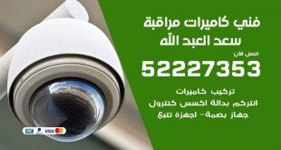 خدمة كاميرات مراقبة سعد العبد الله