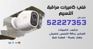 خدمة كاميرات مراقبة النسيم
