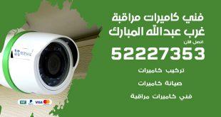 خدمة كاميرات مراقبة غرب عبد الله المبارك