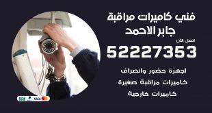 خدمة كاميرات مراقبة جابر الاحمد