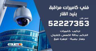 خدمة كاميرات مراقبة بنيد القار