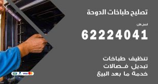 تصليح طباخات الدوحة