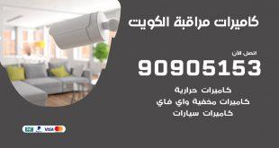 كاميرات حرارية الكويت