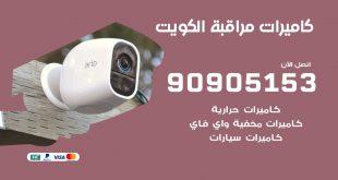 فني كاميرات حرارية الكويت