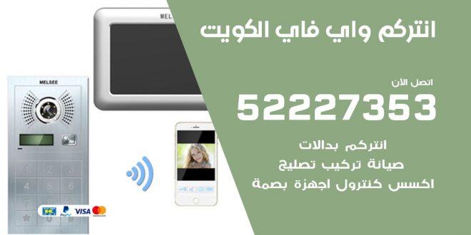 تركيب كاميرات سيارات الكويت
