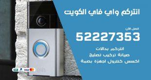 فني كاميرات سيارات الكويت